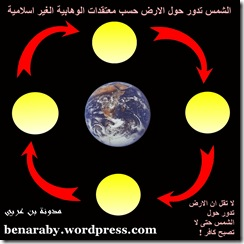 wahabi sun