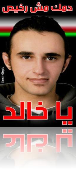 خالد سعيد